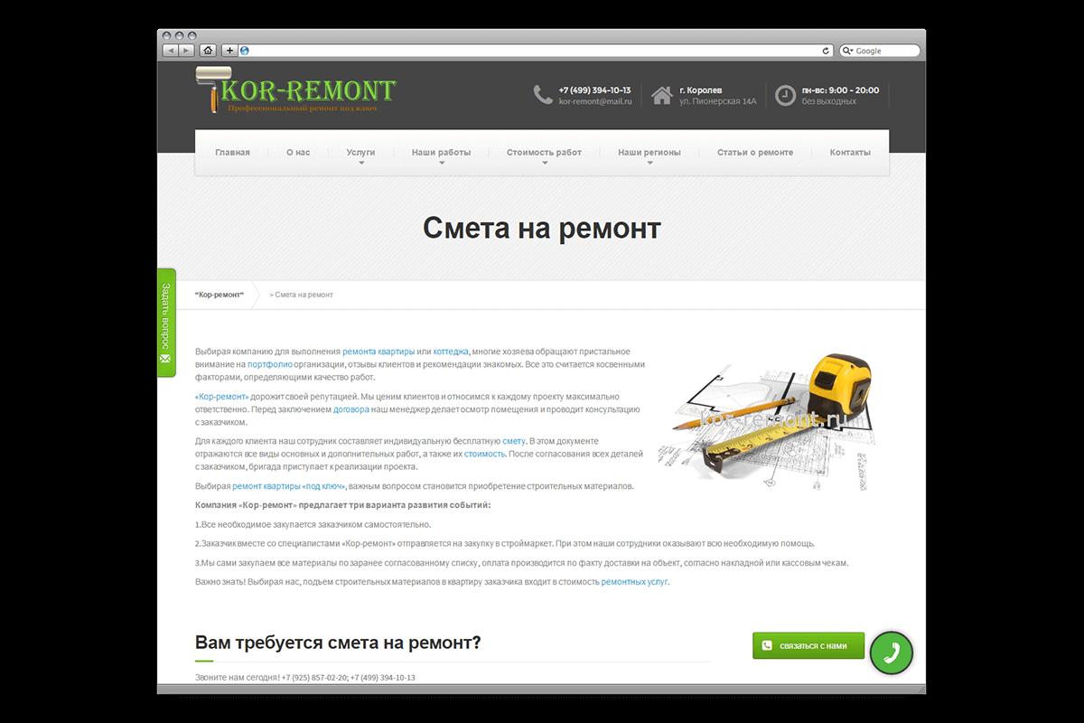Внутренний раздел сайта строительной компании