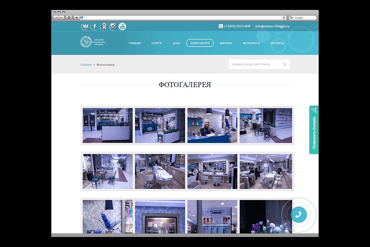 Внутренняя страница салона красоты в Жуковке