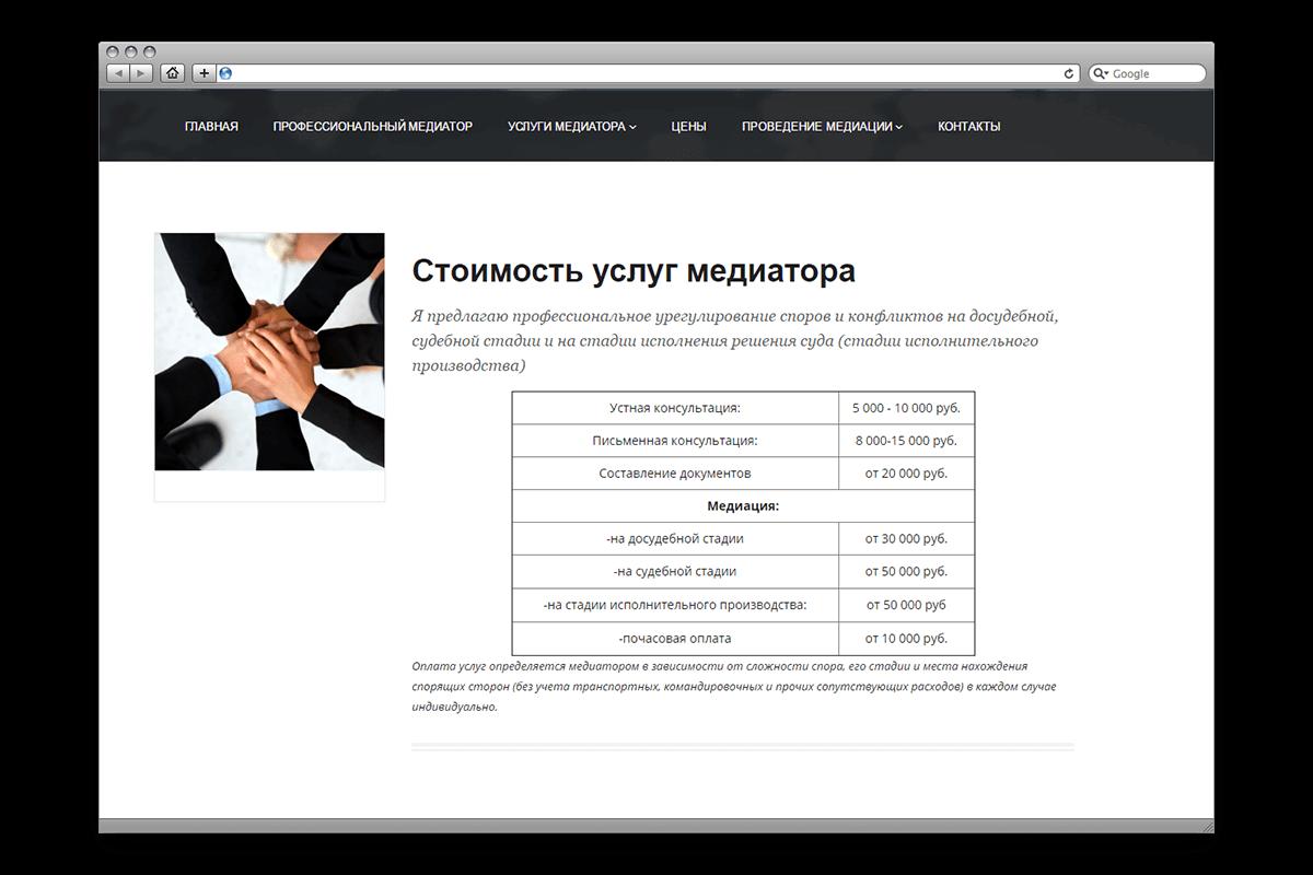 Персональный сайт - внутренняя страница