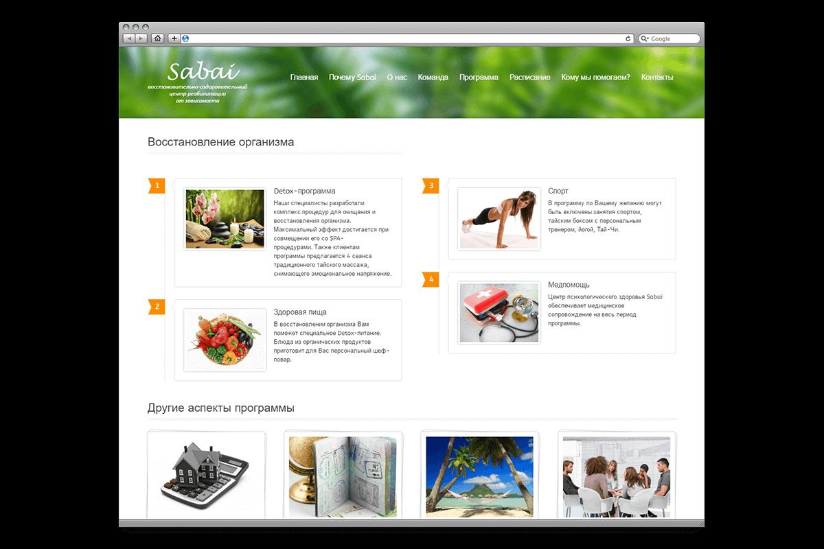 Раздел корпоративного сайта наркологического центра в Таиланде