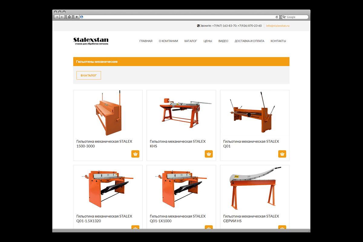 Сайт-каталог для продажи станков