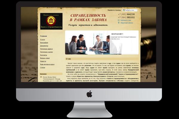 SEO-продвижение сайта адвокатов