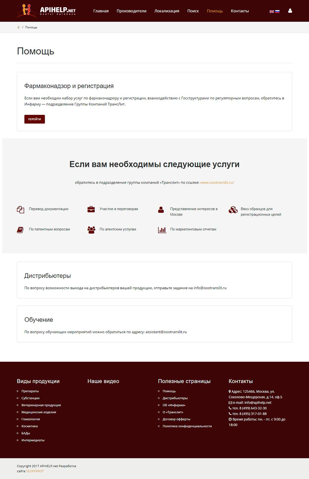 Портал производителей медпрепаратов