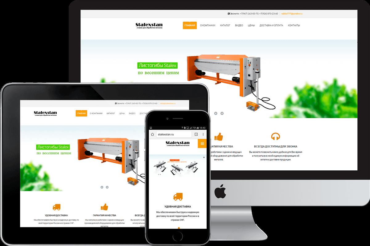 Создание сайта-каталога для продажи оборудования