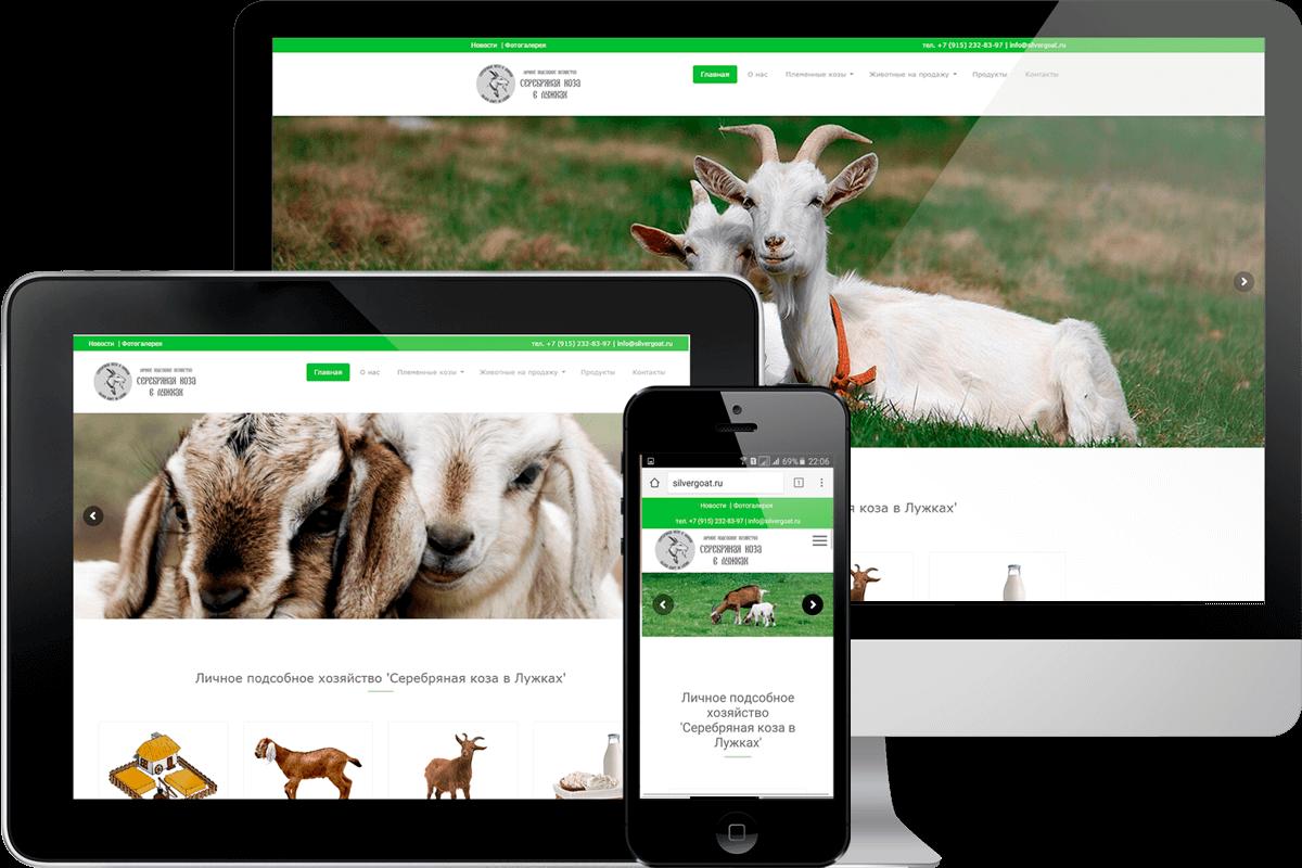 Разработка сайта-каталога для личного хозяйства - Порфтолио SEOPERROT