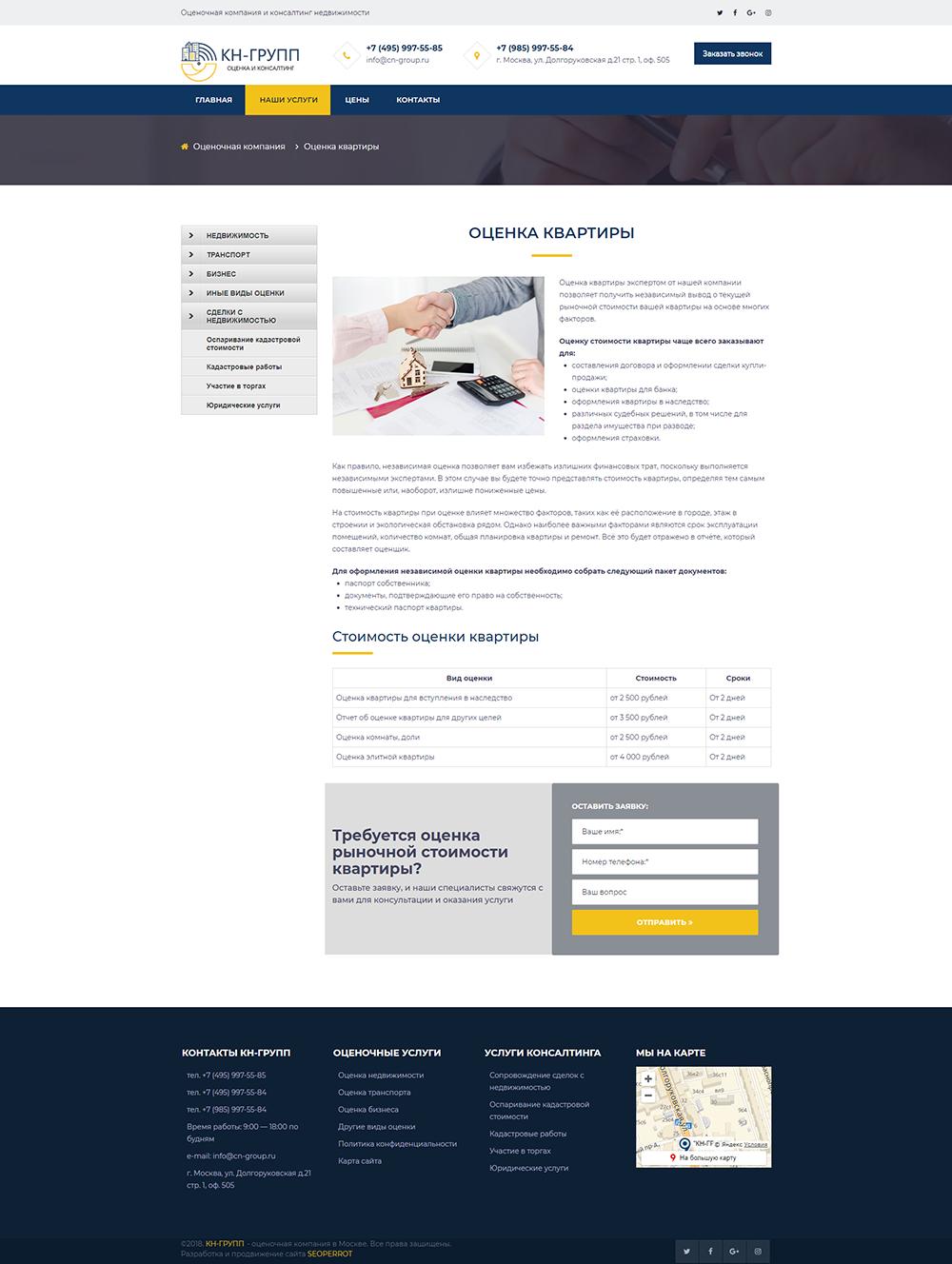 Сайт оценочной компании в Москве