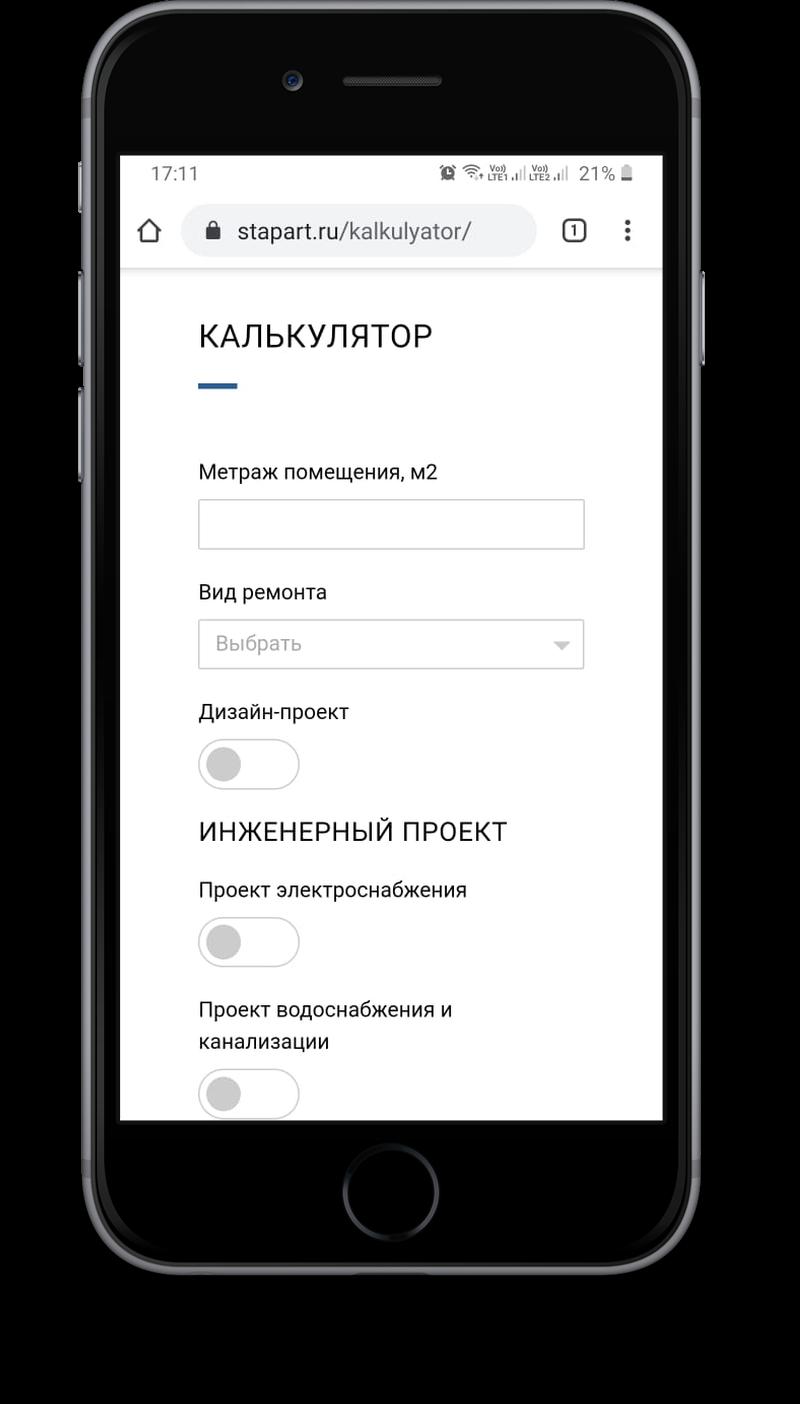 Онлайн-калькулятор на мобильном