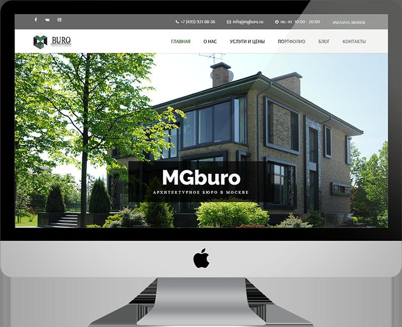 Современный адаптивный сайт архитектурного бюро