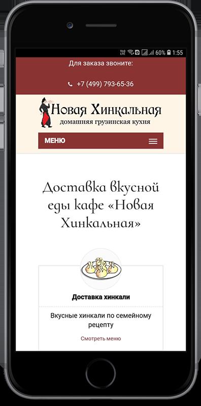 Адаптивный интернет-магазин доставки еды