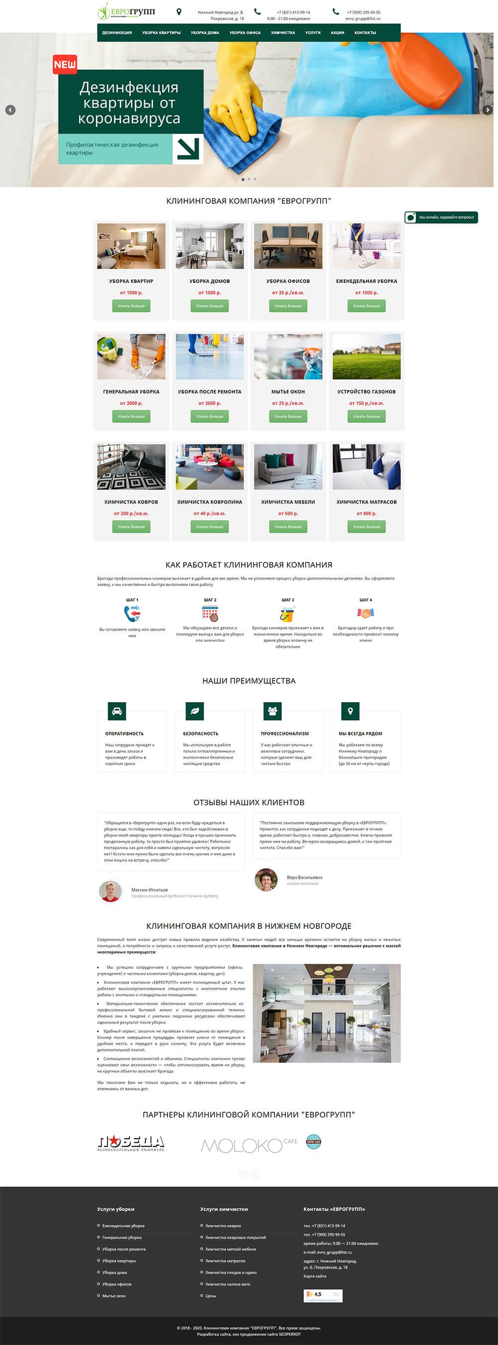 Главная страница сайта клининговой компании