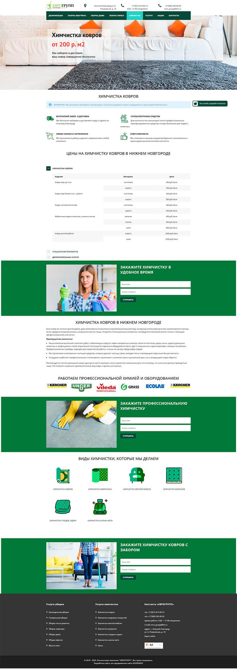 Страница сайта услуги клининга