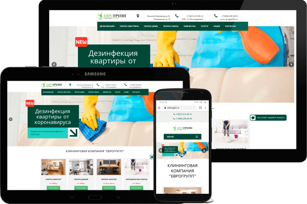 Разработка сайта клининговой компании