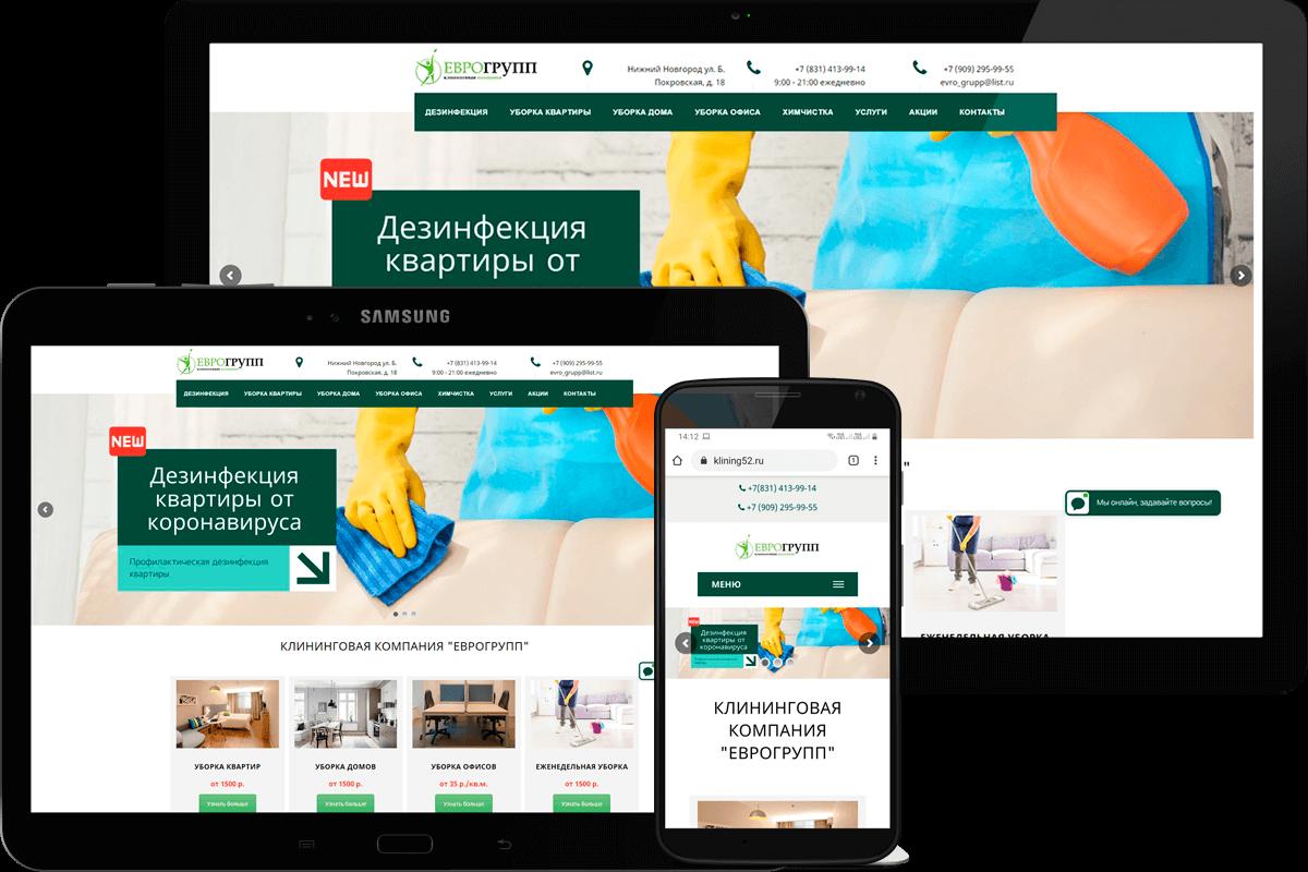 Создание и оптимизация сайта клининговой компании. Портфолио SEOPERROT