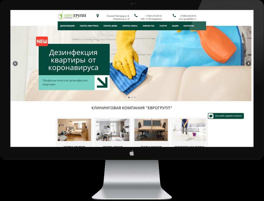 Создание сайта для клининга под ключ