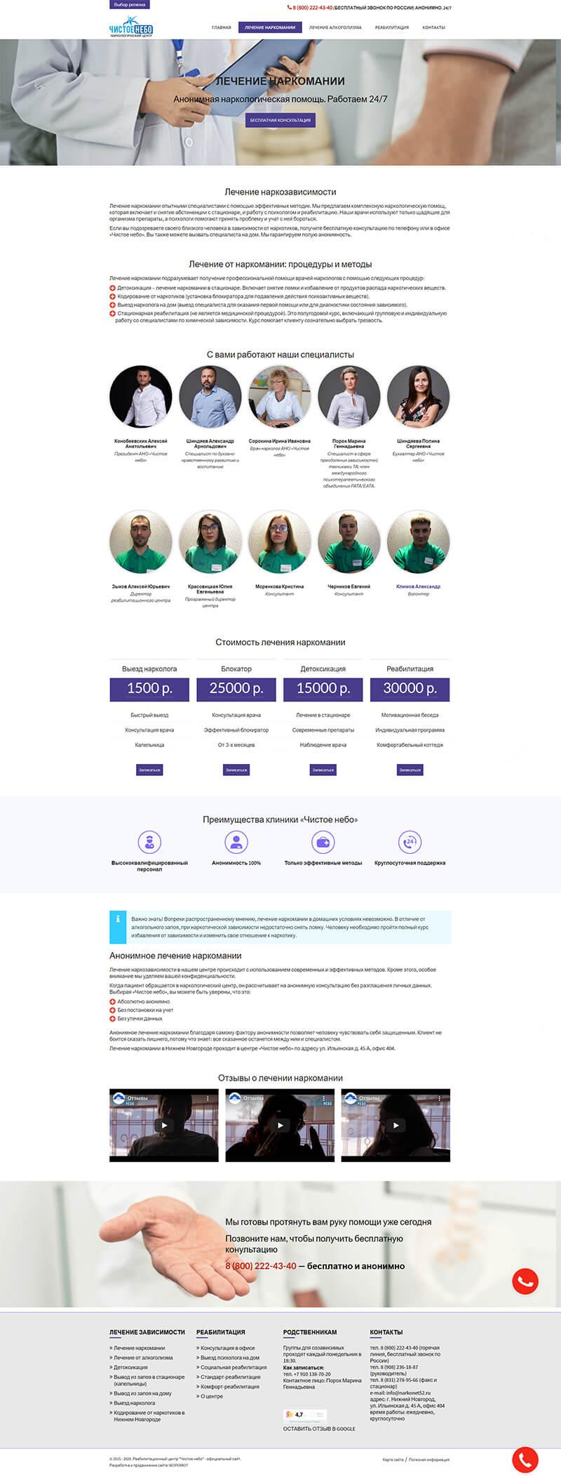 Раздел сайта наркологии
