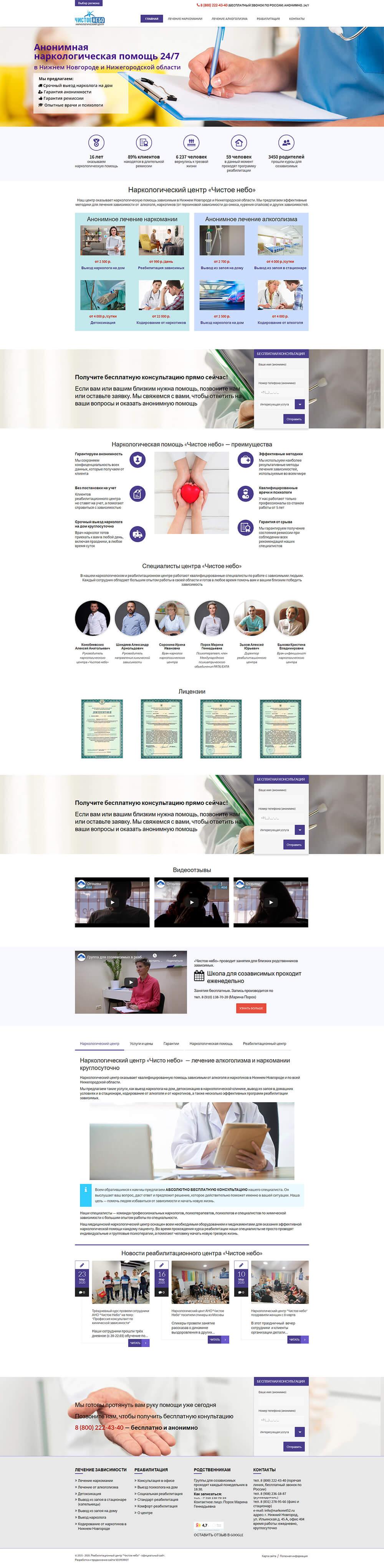 Главная страница сайта наркологии