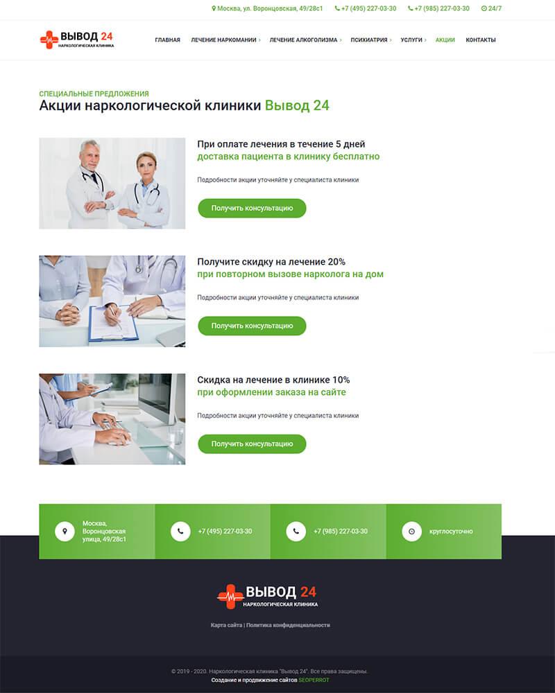 Страница акций медицинского сайта