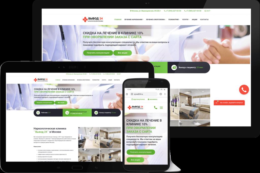 Создание сайта наркологической клиники