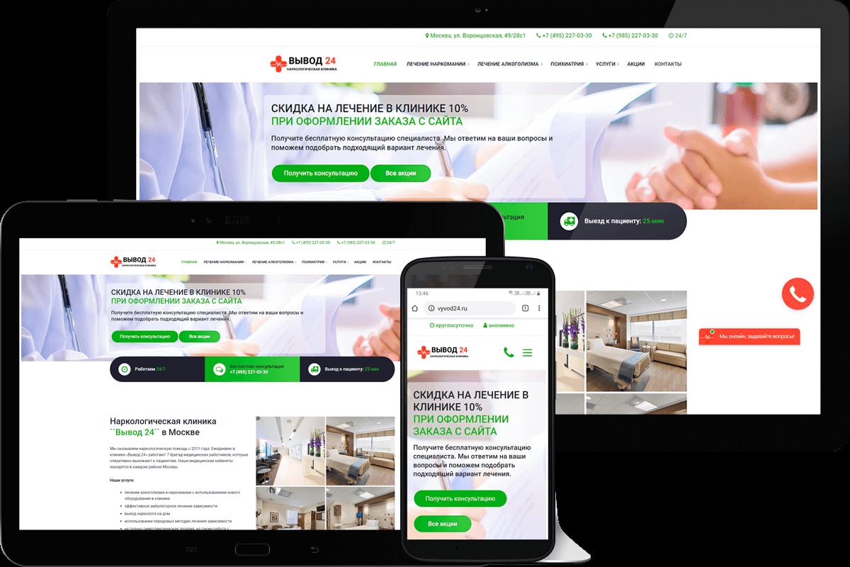 Разработка и оптимизация сайта для наркологической клиники SEOPERROT