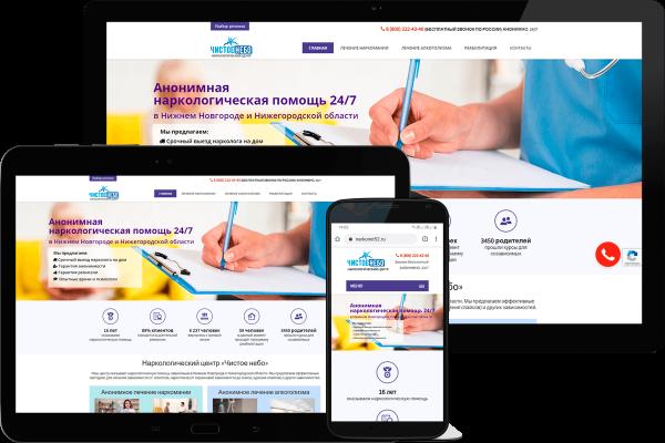 Редизайн сайта наркологического центра