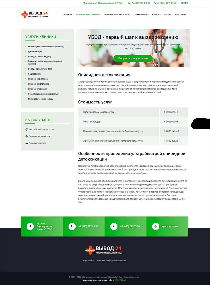 Страница услуг медицинского сайта