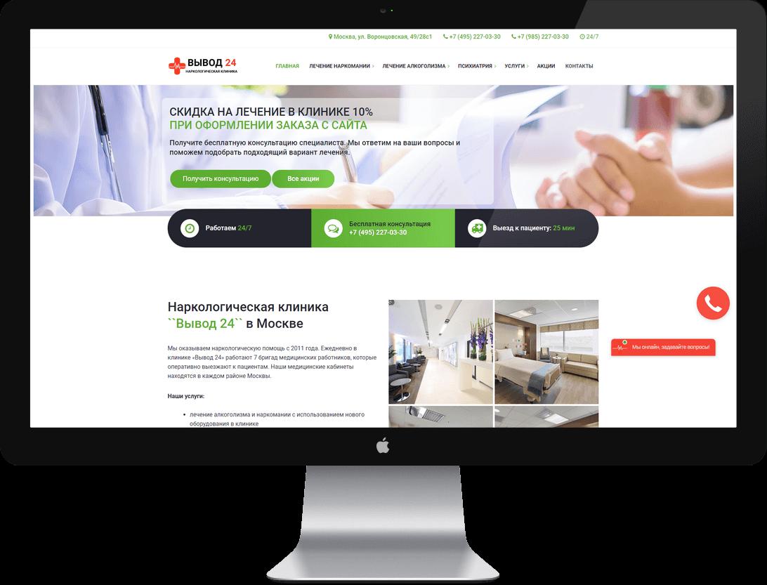 Разработка сайта медицинской тематики