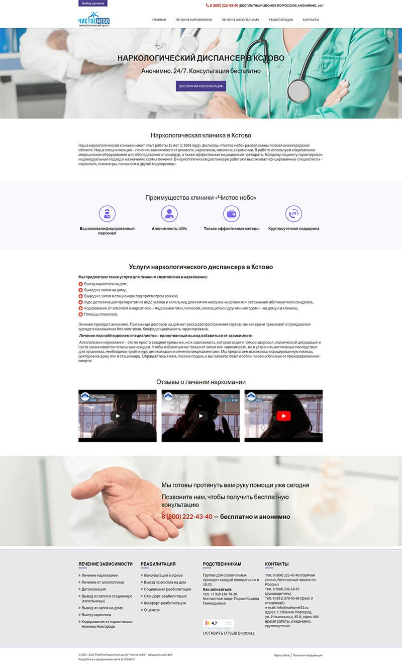 Страница услуг сайта наркологического центра