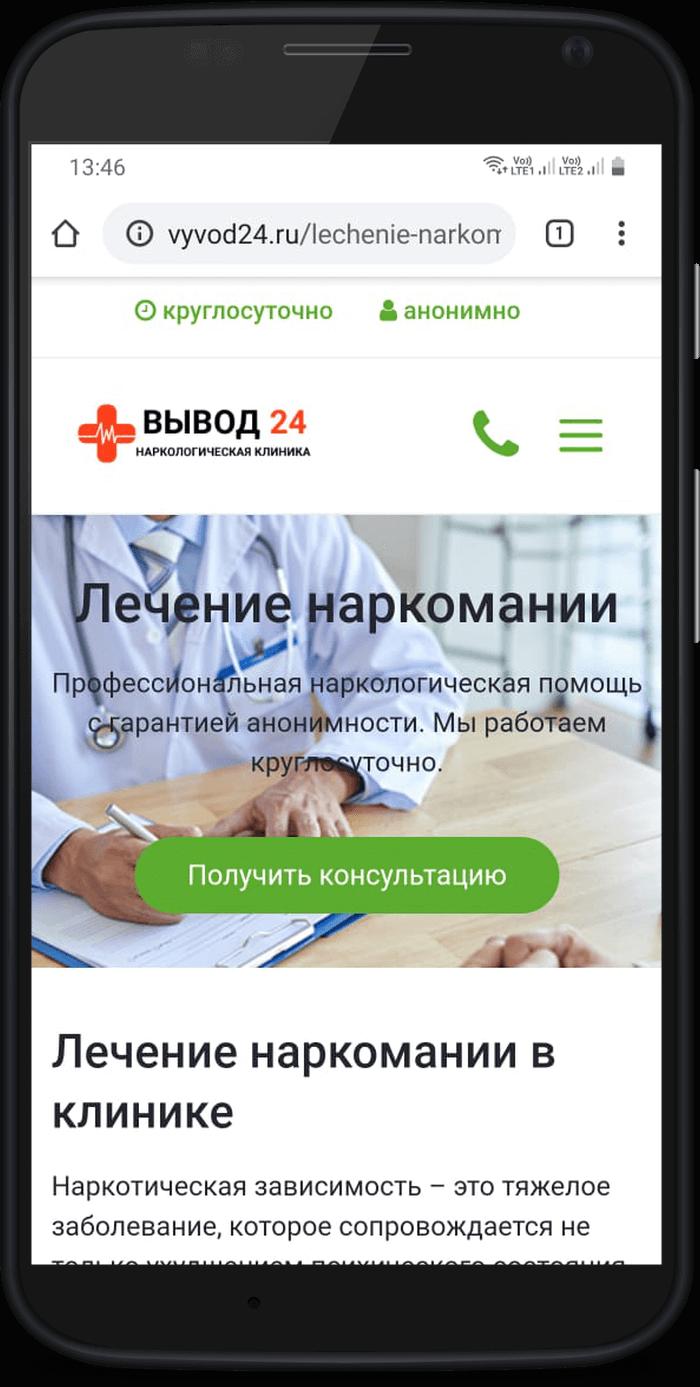 Мобильная версия медицинского сайта