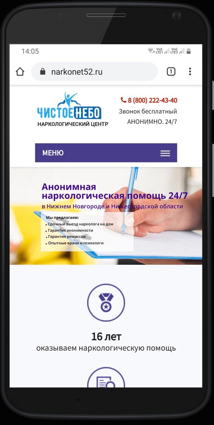 Адаптивная версия сайта медицинского центра