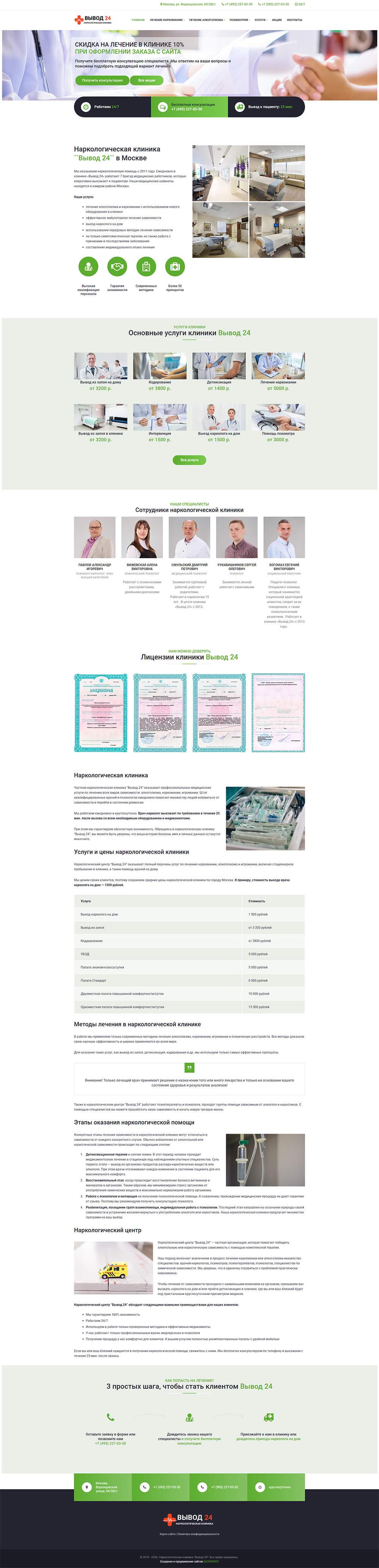Главная страница сайта клиники