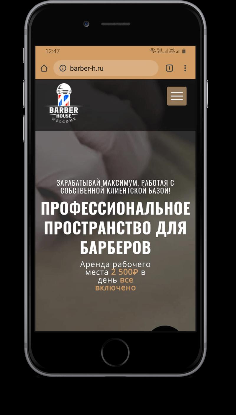 Адаптивный дизайн сайта барбершопа