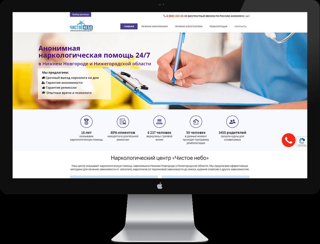 Смена дизайна для медицинского сайта