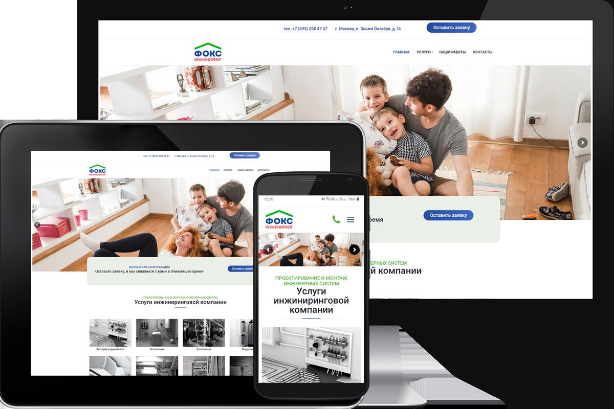 Разработка и оптимизация сайта для инжиниринговой компании