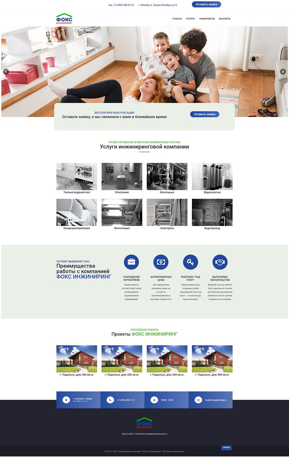 Корпоративный сайта для инжиниринговой компании