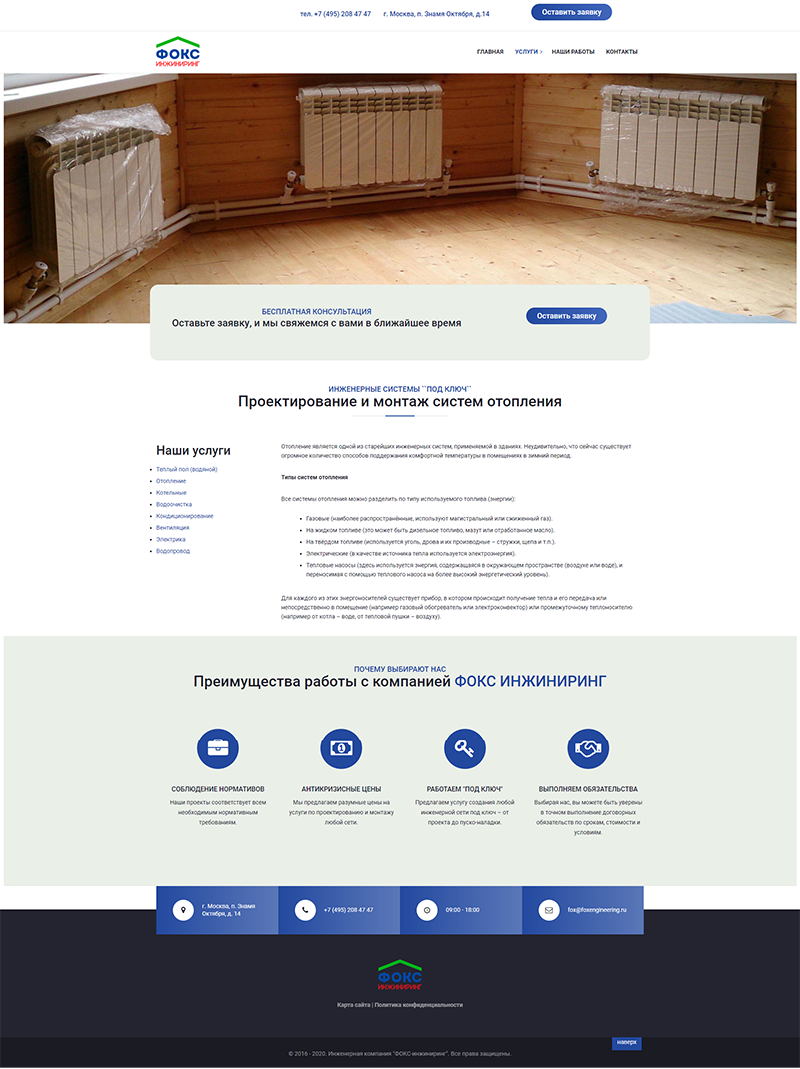 Сайт для инжиниринговой компании