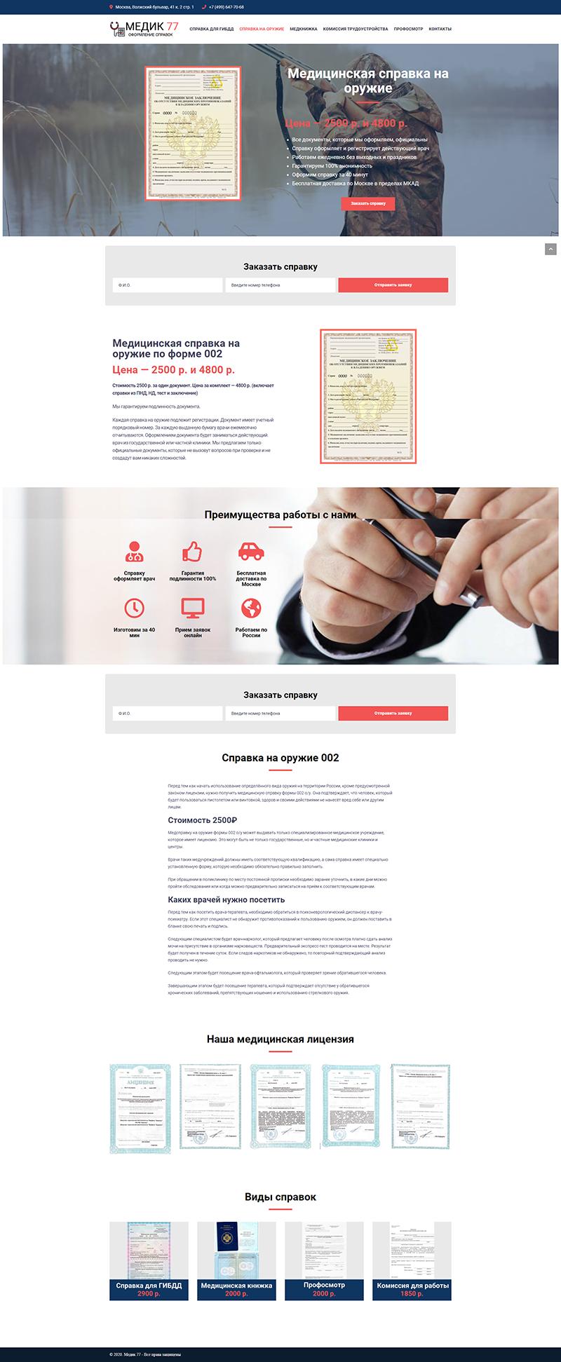 создание сайта для оформления справок