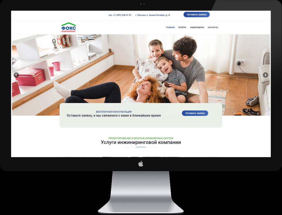 Адаптивный сайт для инжиниринговой компании